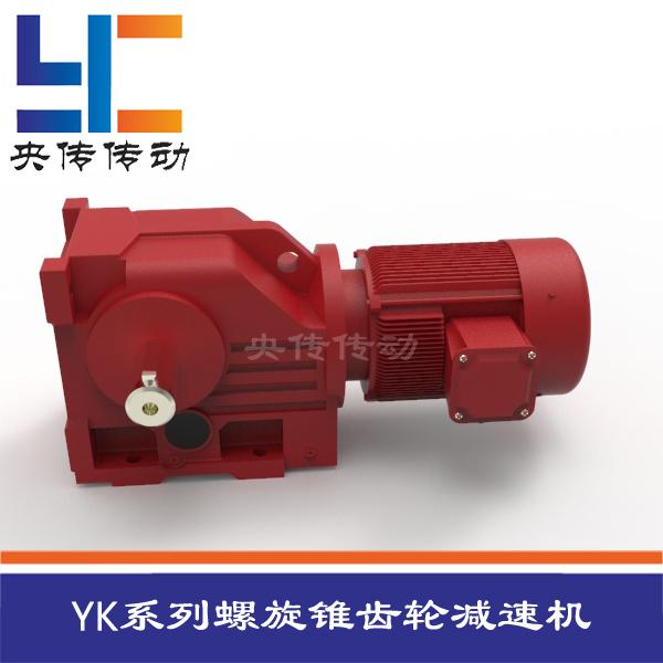 YK系列螺旋錐齒輪減速機