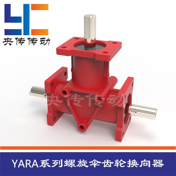 YARA系列螺旋傘齒輪換向箱