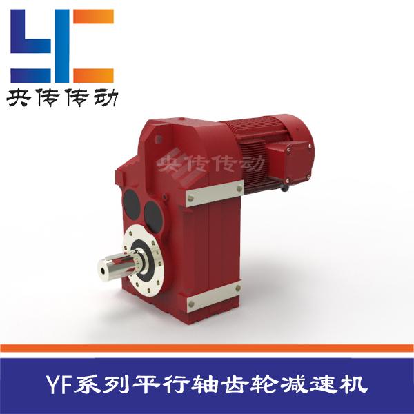 YF系列平行軸斜齒輪減速機