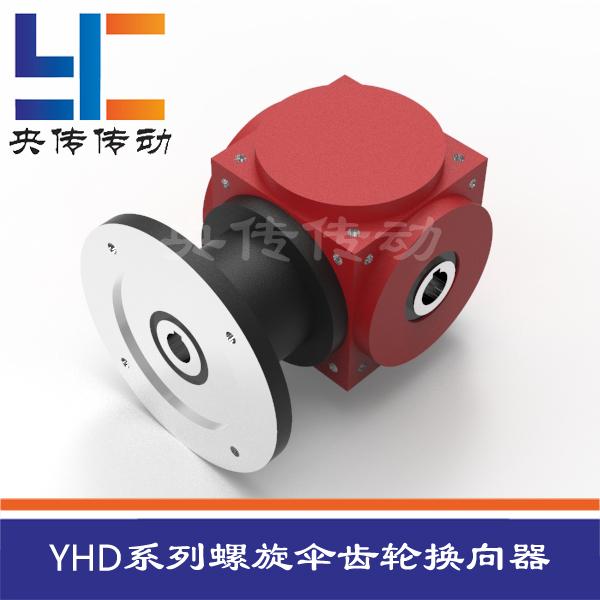 YHDAF系列齒輪換向器(法蘭輸入空心軸輸出)