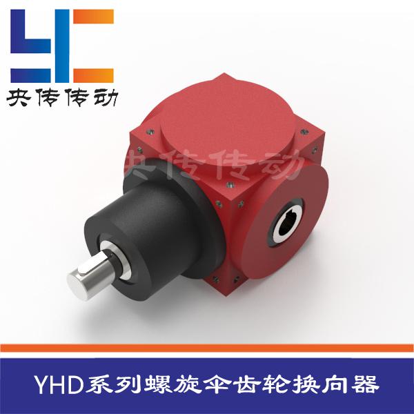 YHDA系列齒輪換向器(空心軸輸出)