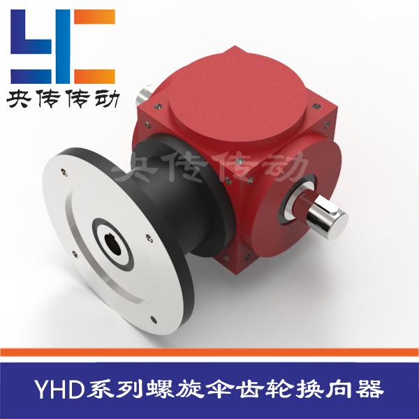 YHDF系列齒輪換向器(法蘭輸入)