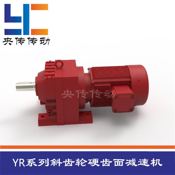 YR系列斜齒輪硬齒面減速機