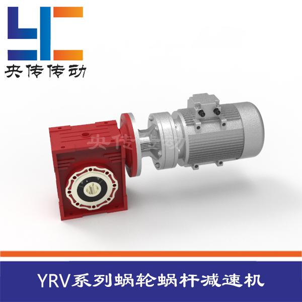 YRV+YWB擺線針輪減速機