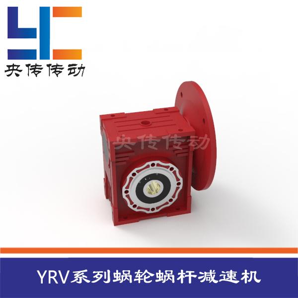 YRV系列蝸輪蝸桿減速機