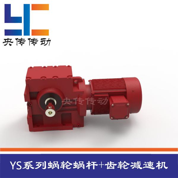 YS系列蝸輪蝸桿-斜齒輪減速機
