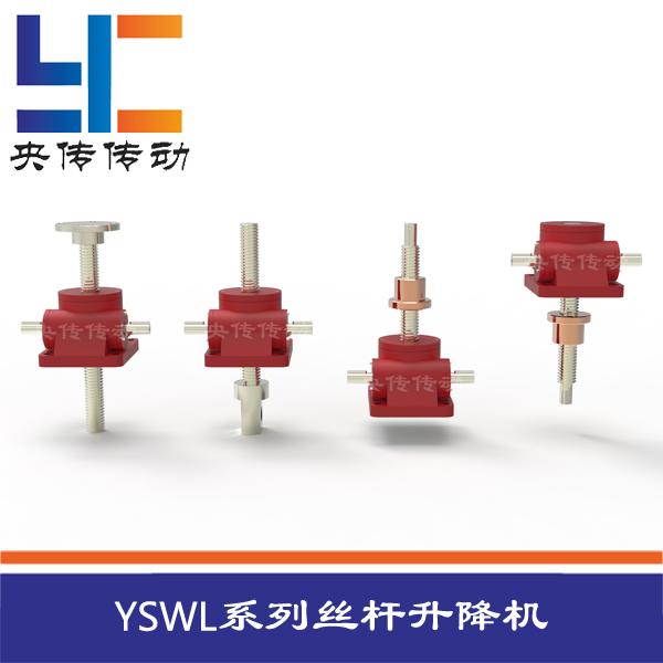 YSWL系列絲桿升降機