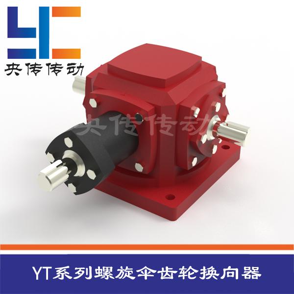 YT系列齒輪換向器