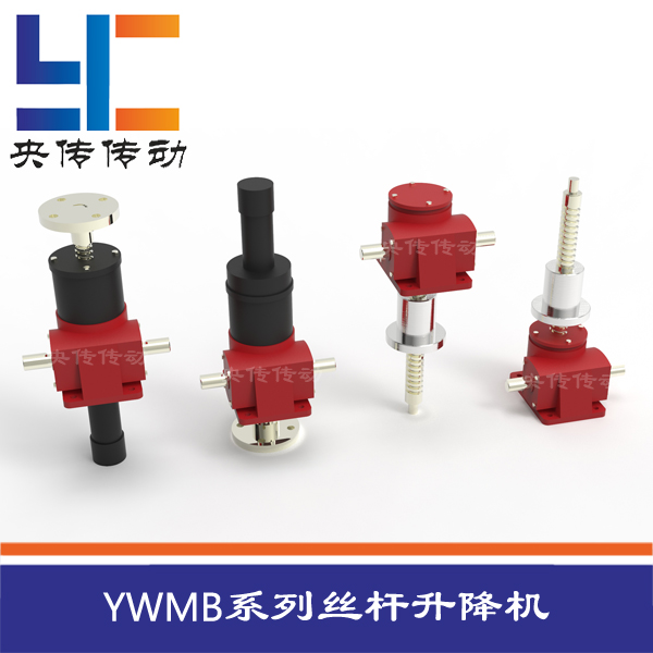 YWMB系列滾珠絲桿升降機