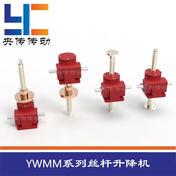 YWMM系列絲桿升降機