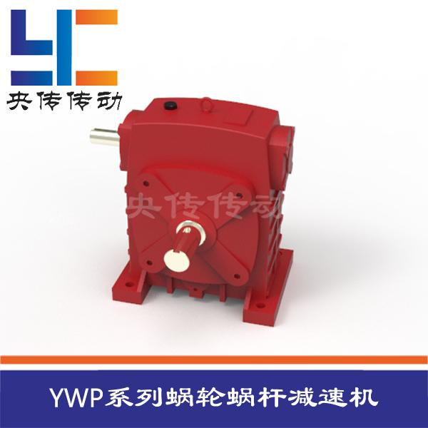 YWP系列蝸輪蝸桿減速機