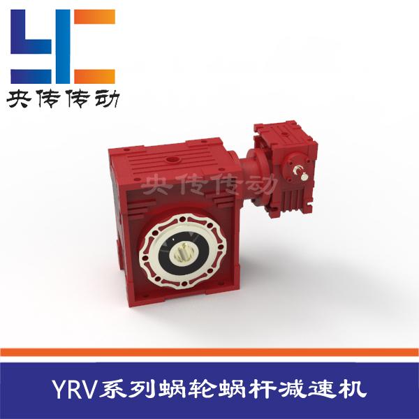 雙級YRV系列蝸輪蝸桿減速機